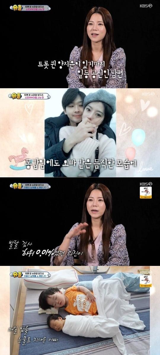 '슈돌' 양지은/ 사진=KBS2 제공