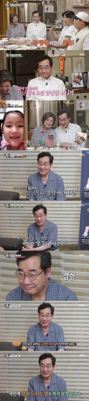 '집사부일체' 이낙연/ 사진=SBS 제공