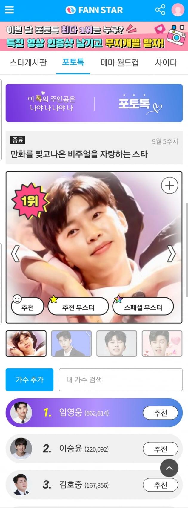 '만찢남' 임영웅, 투표로도 입증…만화를 찢고 나온 비주얼 스타 1위