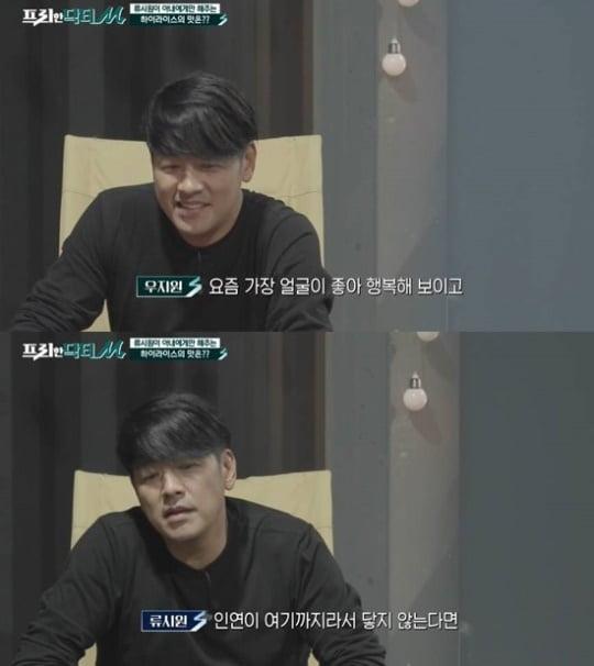 배우 류시원/ 사진=tvN 캡처