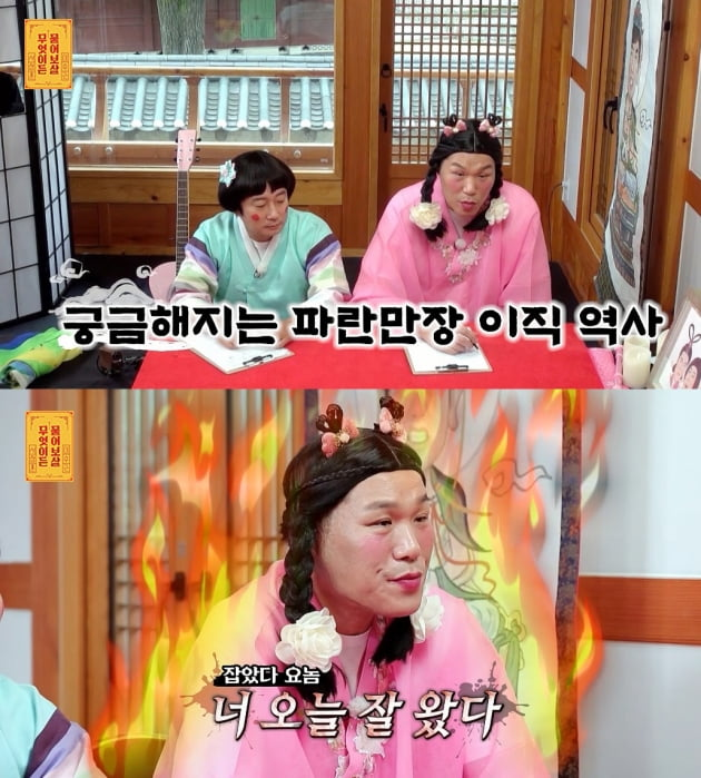 '물어보살' MC /사진=KBS Joy 제공