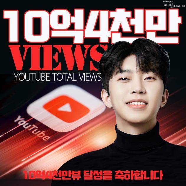 '트롯 새지평' 임영웅, 유튜브 누적 조회수 10억 4000만뷰 기록