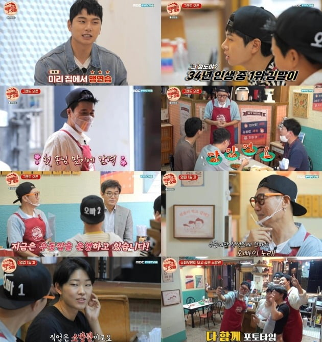 사진=MBC에브리원 '떡볶이 집 그 오빠' 방송 화면.