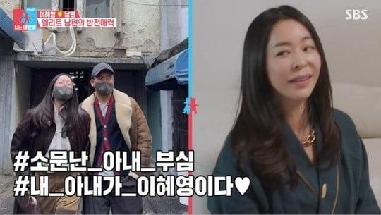 """'동상이몽2' 이혜영 """"장동건♥고소영과 여행, 남편 제작자로 오해받아"""""""
