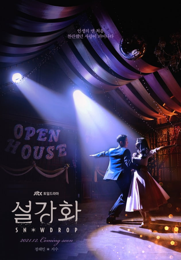 '설강화' 티저 포스터./사진제공=드라마하우스스튜디오, JTBC스튜디오