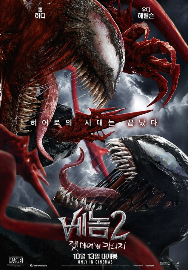 '배놈2' 포스터./ 사진제공=소니픽처스