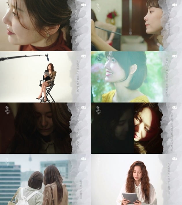 '너를 닮은 사람' 메이킹 영상./사진제공=셀트리온 엔터테인먼트, JTBC스튜디오