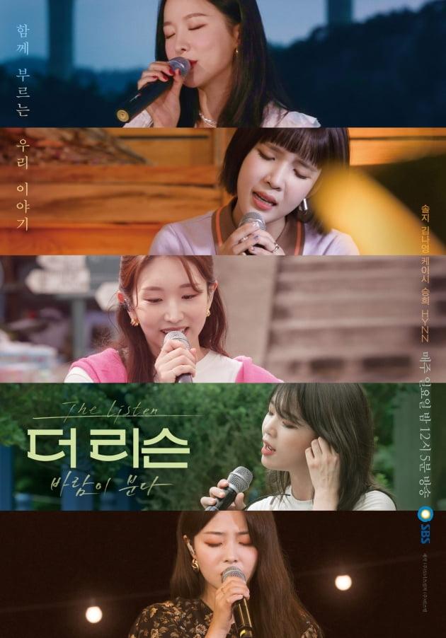 '더 리슨' 오마이걸 승희·HYNN, 신곡 '편지', '바래' 음원 차트 상위권