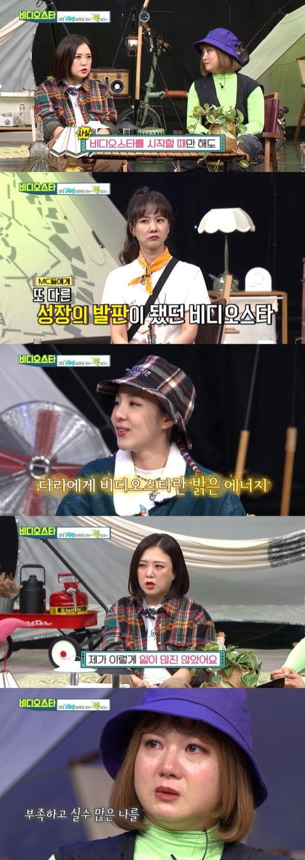 사진=MBC에브리원 '비디오스타' 영상 캡처