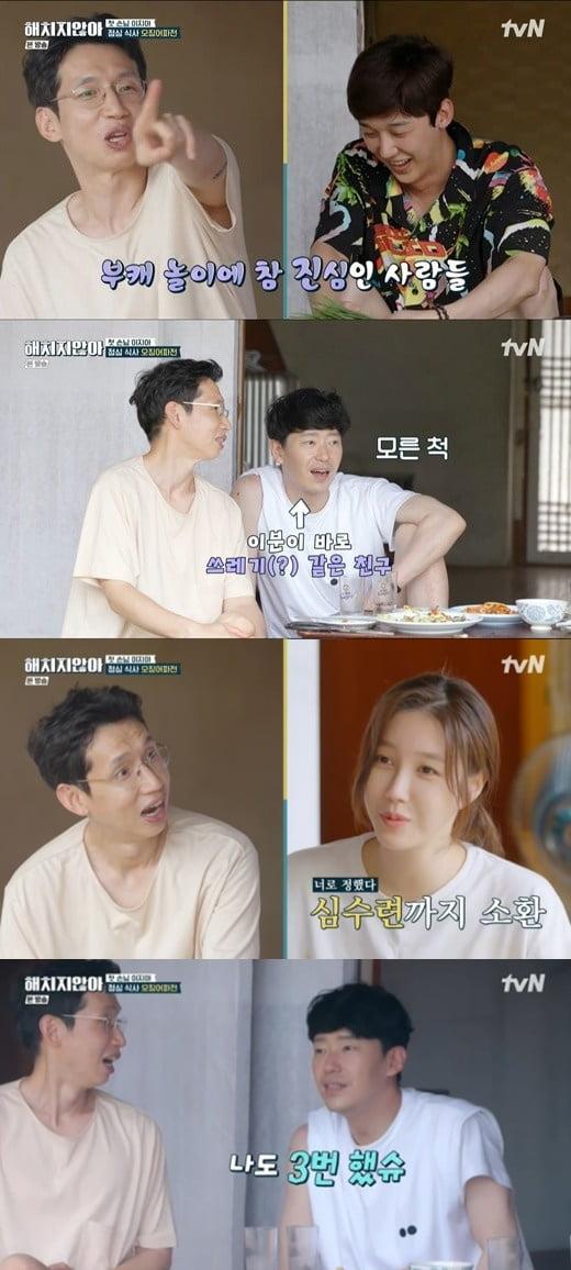 '해치지 않아' 2회/ 사진=tvN 캡처