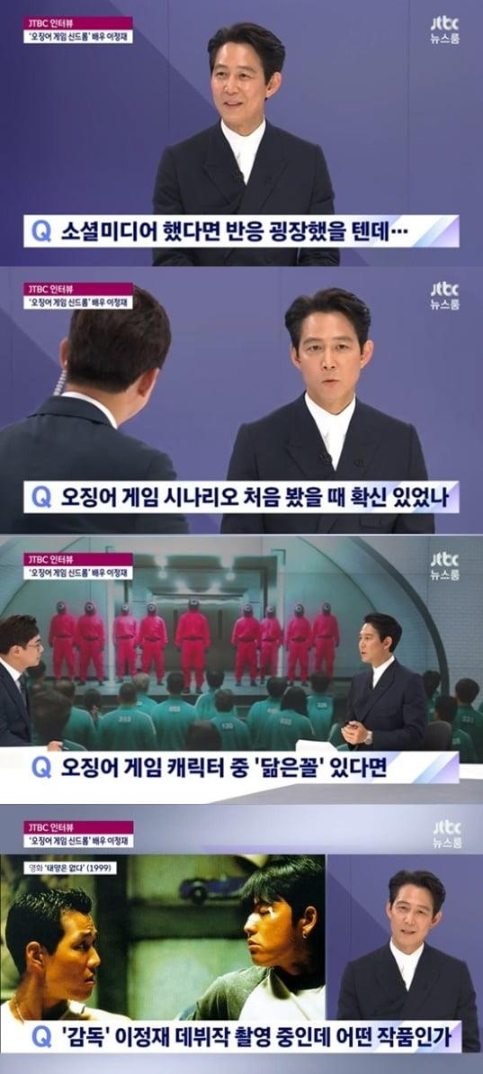 '뉴스룸' 이정재/ 사진=JTBC 캡처