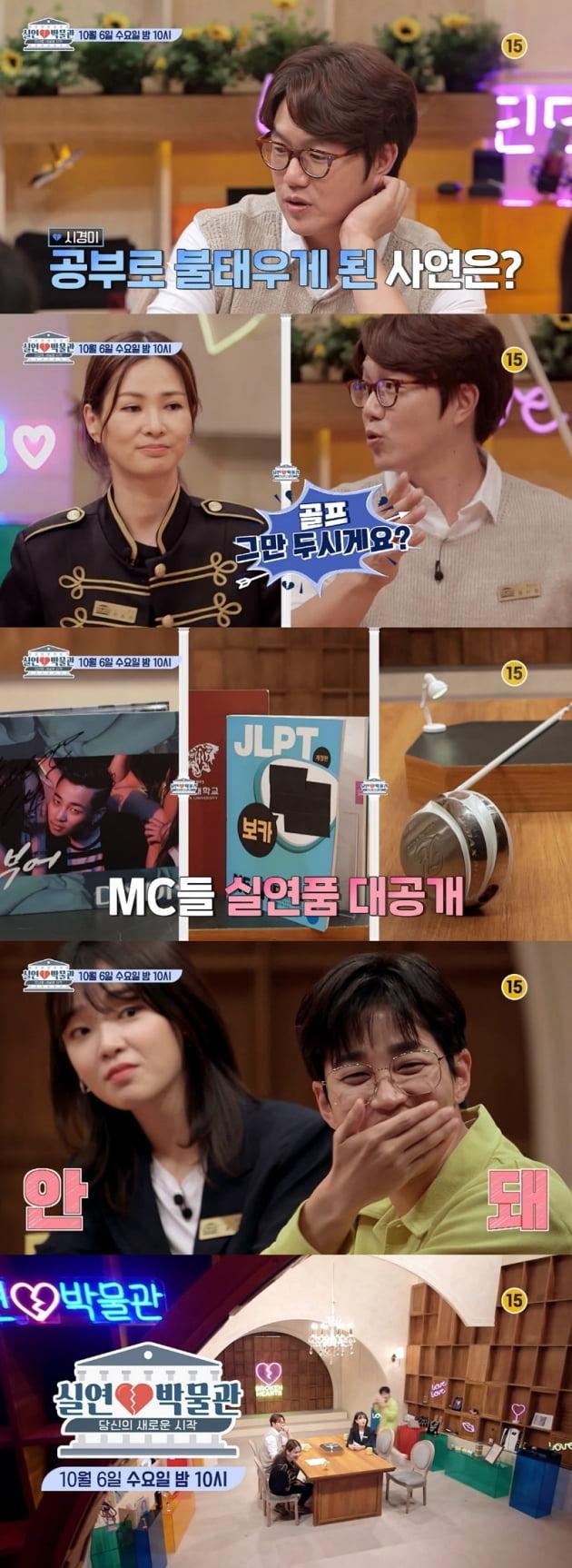 /사진=KBS Joy 예능프로그램 '실연박물관' 예고편