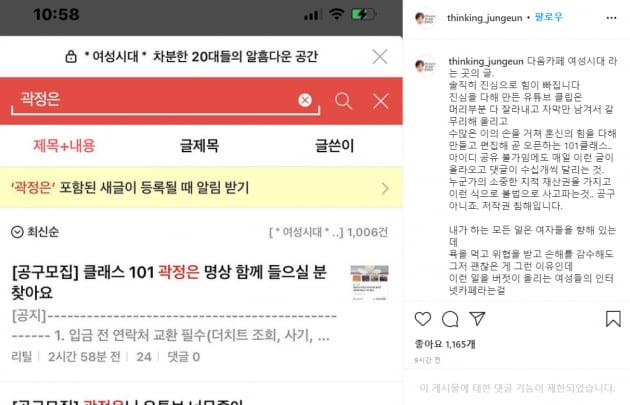 사진=곽정은 인스타그램 캡처