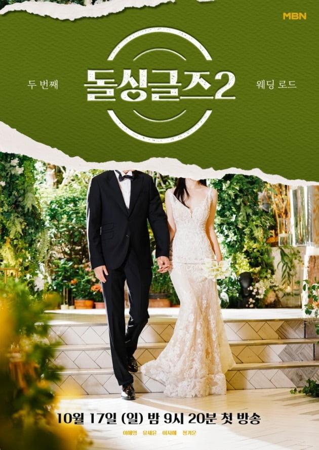 '돌싱글즈2' 포스터./사진제공=MBN