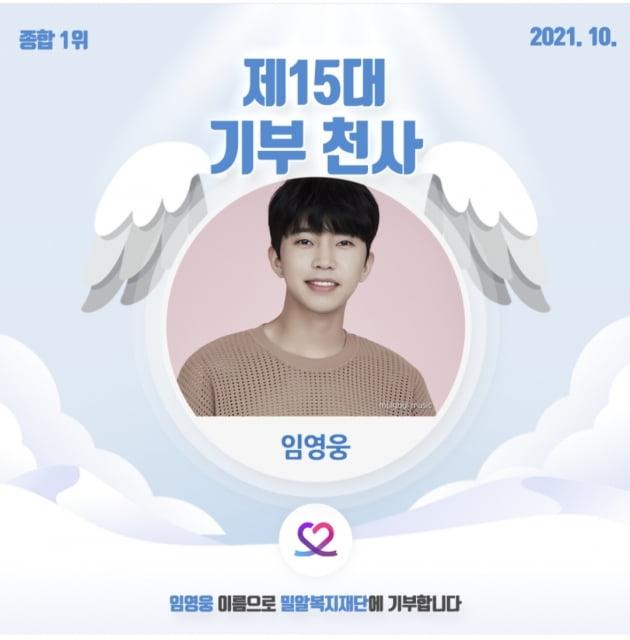 임영웅, '최애돌' 15대 기부천사 선정…'그에게 없는 건 날개 뿐'
