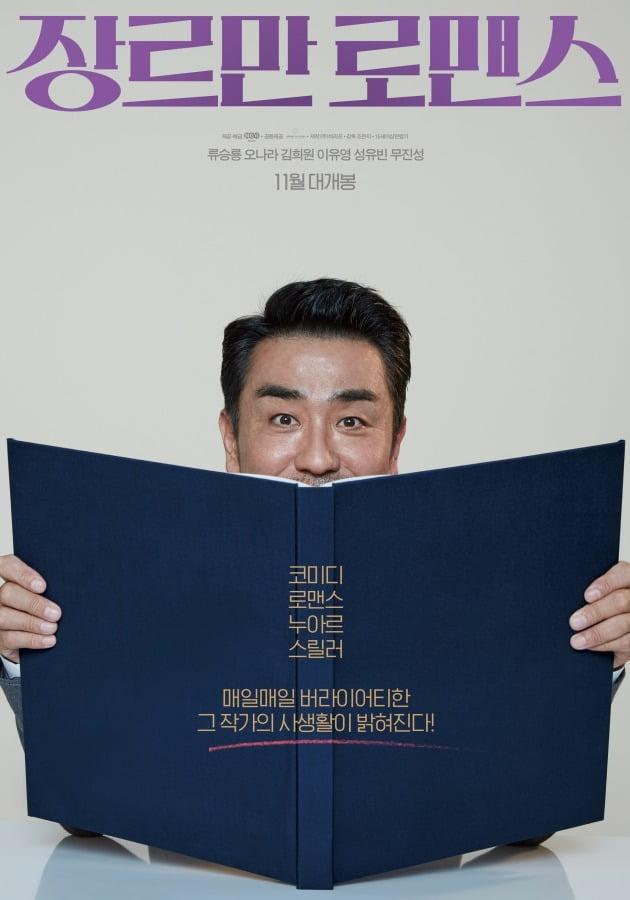 영화 '장르만 로맨스' 포스터 / 사진제공=NEW