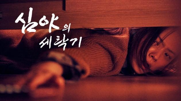 윤소희 주연 영화 '심야의 세탁기', 파리한국영화제 초청