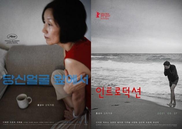 부산영화제에서 소개되는 영화 '당신얼굴 앞에서', '인트로덕션'의 포스터 / 사진제공=영화제작전원사, 콘텐츠판다