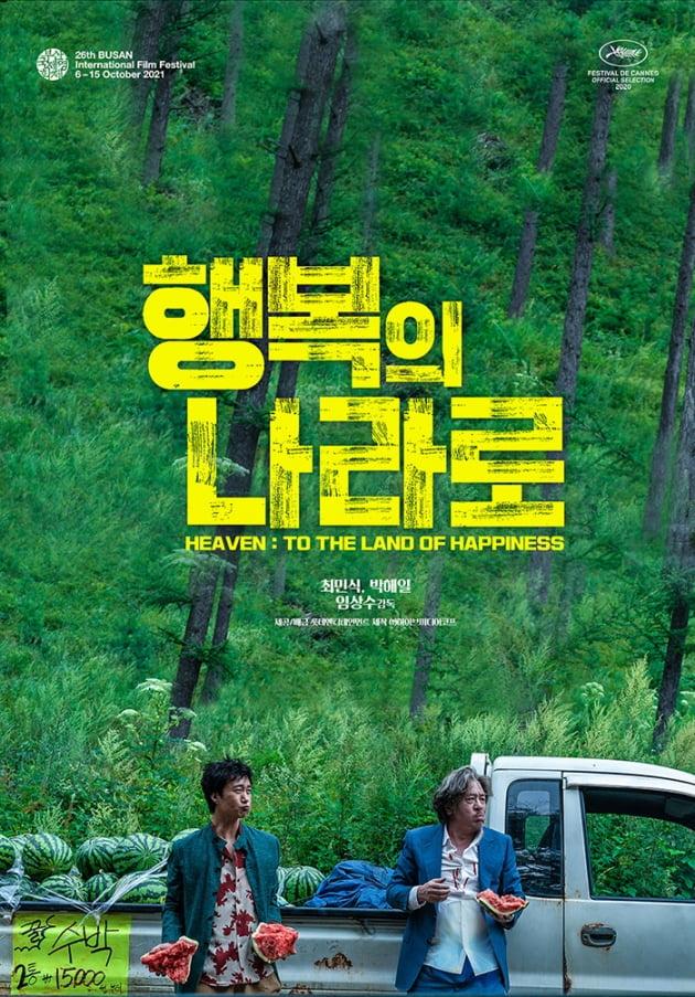 영화 '행복의 나라로' 포스터./