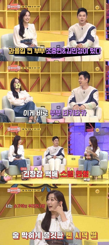 '썰바이벌'에 출연한 조충현, 이민정 부부 / 사진제공=KBS Joy