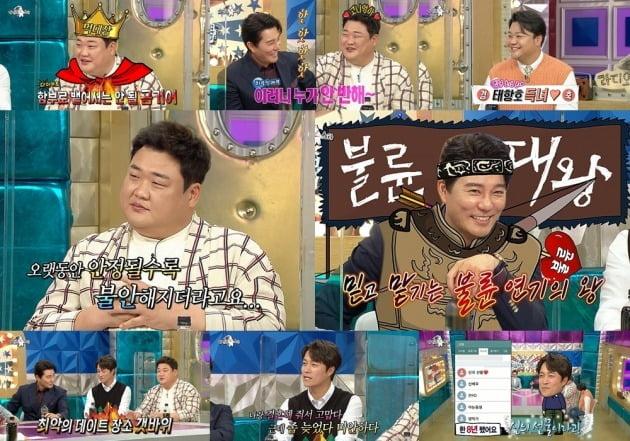 사진=MBC '라디오스타' 방송 화면 캡처