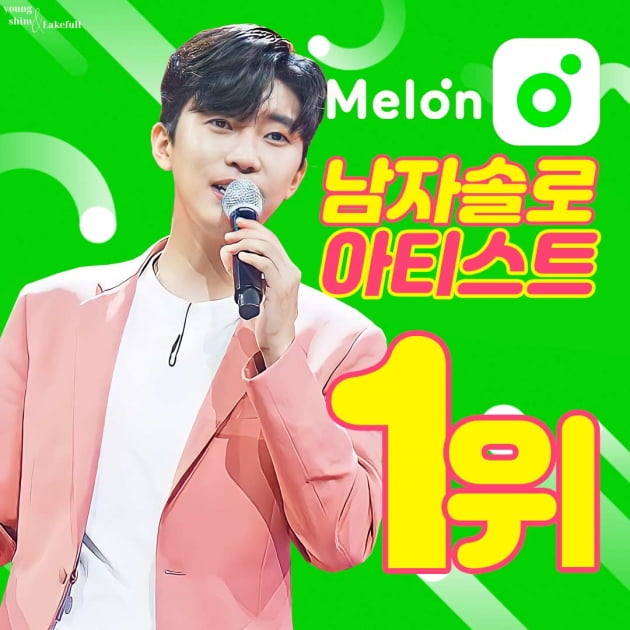임영웅, 멜론 男 솔로 아티스트 1위…이무진·저스틴 비버 제쳤다