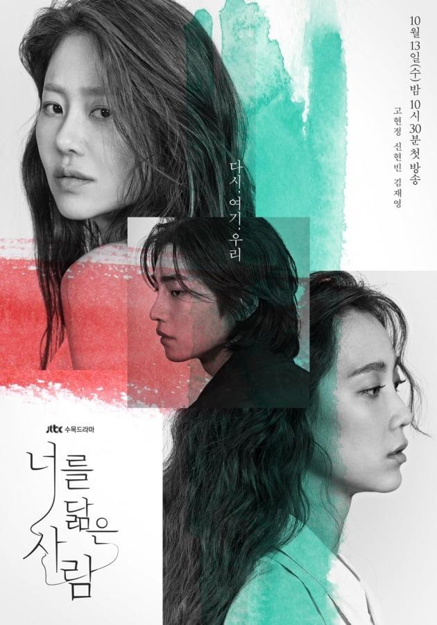'너를닮은사람' 3인 포스터/ 사진=JTBC 제공