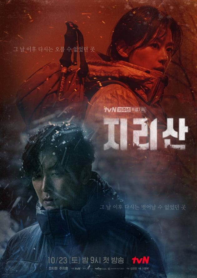 '지리산' 포스터/ 사진=tvN 제공
