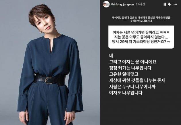 /사진=곽정은 인스타그램