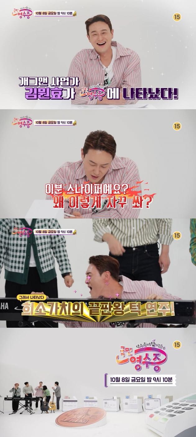 /사진=KBS Joy 예능프로그램 '국민 영수증' 예고편