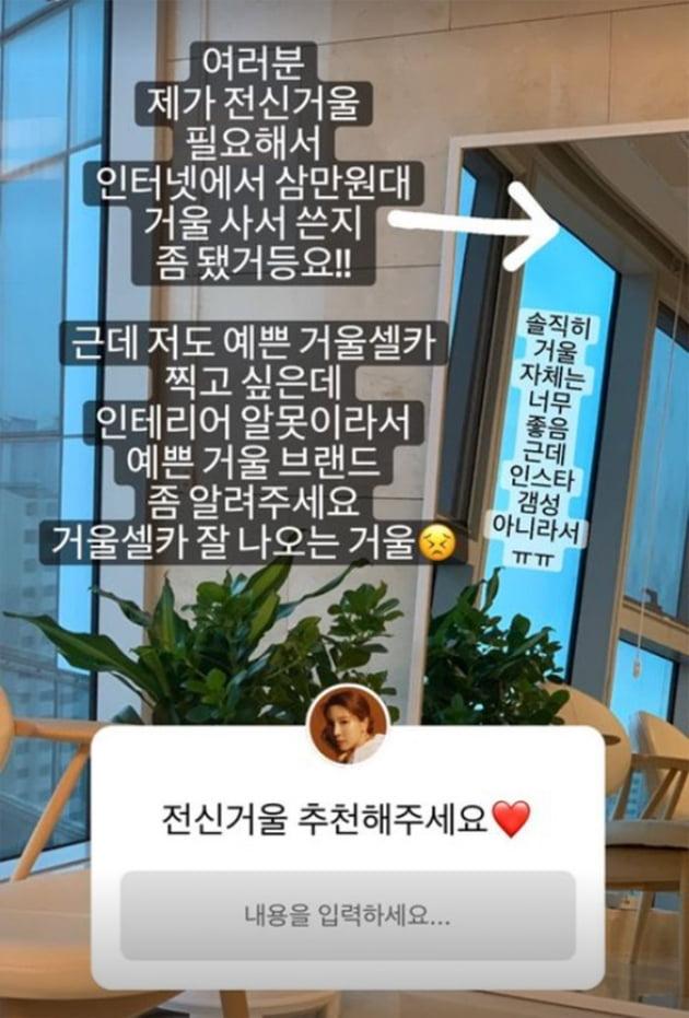 """'오뚜기家' 함연지, 1200만원짜리 수지·GD 거울 사려다 """"가격 보고 발 헛디뎟"""" [TEN★]"""