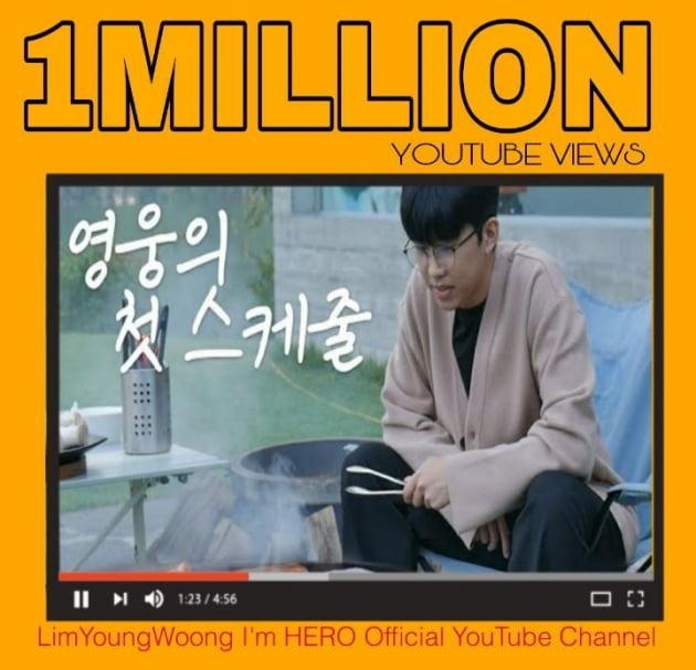 '임영웅 휴가' 영상, 3일 만에 100만뷰…'새 출발 후 제대로 힐링'