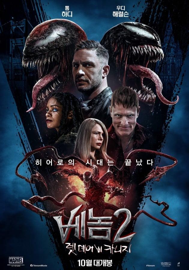 영화 '베놈2: 렛 데어 비 카니지' 포스터 / 사진제공=소니 픽쳐스