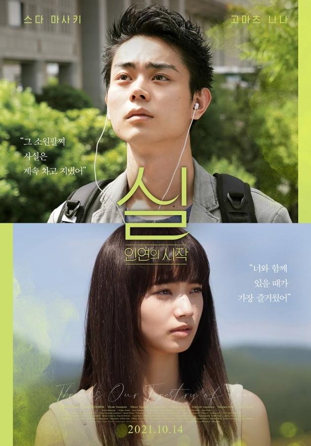영화 '실: 인연의 시작' 포스터 / 사진제공=엔케이컨텐츠