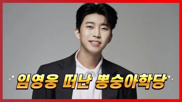 [트롯통신] '뽕숭아학당' 임영웅 떠나자... 추락하는 시청률