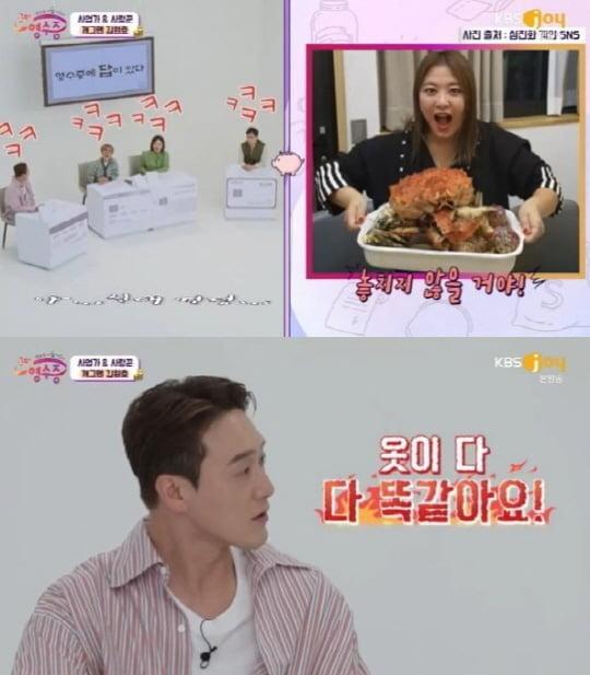 사진=KBS Joy '국민영수증' 방송 화면 캡처