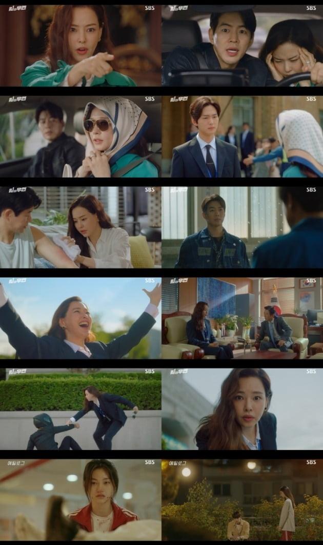 사진= SBS '원 더 우먼' 방송분 캡처