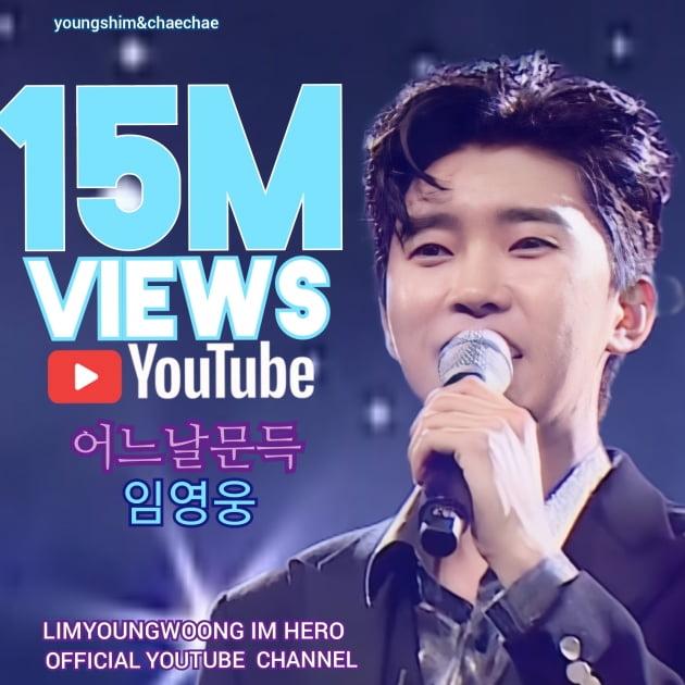 임영웅, '어느날 문득' 가창 영상 1500만 조회수 돌파