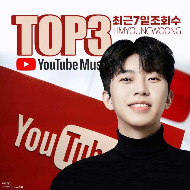 임영웅, 1주일 유튜브 뮤직 조회수 TOP3…'트로트 개척자'의 존재감