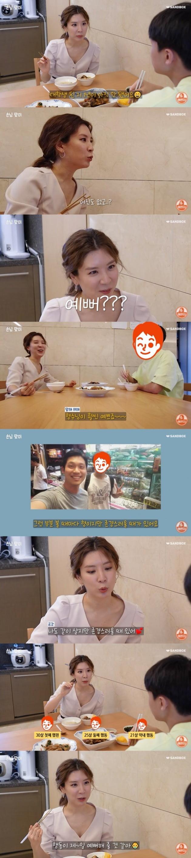 사진=함연지 유튜브 채널 캡처