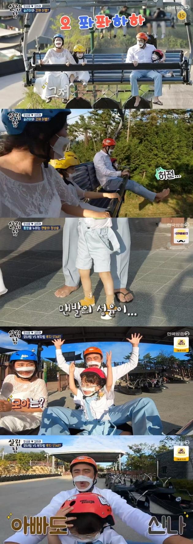 '살림하는 남자들2' / 사진 = KBS 영상 캡처
