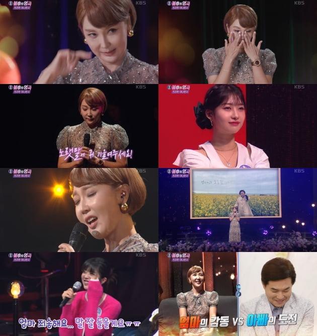 '불후의 명곡' 최은경./ 사진=KBS 방송화면