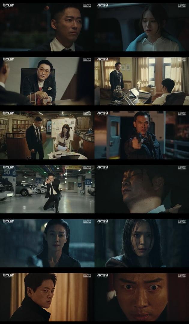 '검은태양'./ 사진=MBC 방송화면
