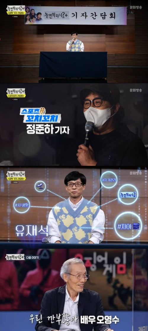 사진=MBC '놀면 뭐하니' 방송 화면.