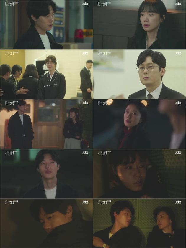 '인간실격'./ 사진제공=JTBC