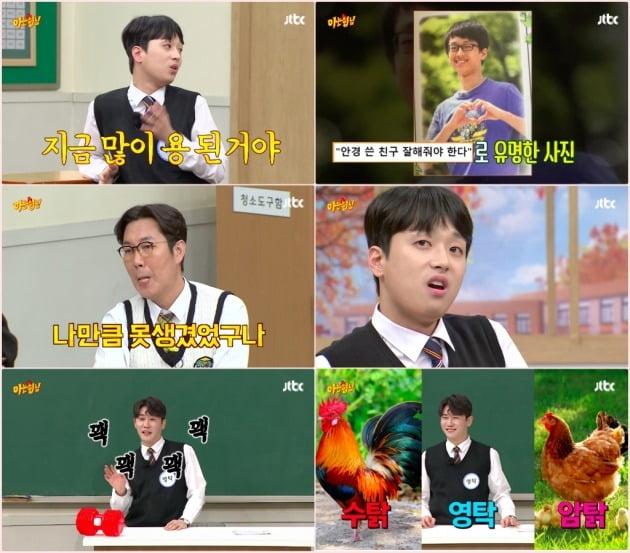 사진=JTBC '아는형님' 방송 화면 캡처