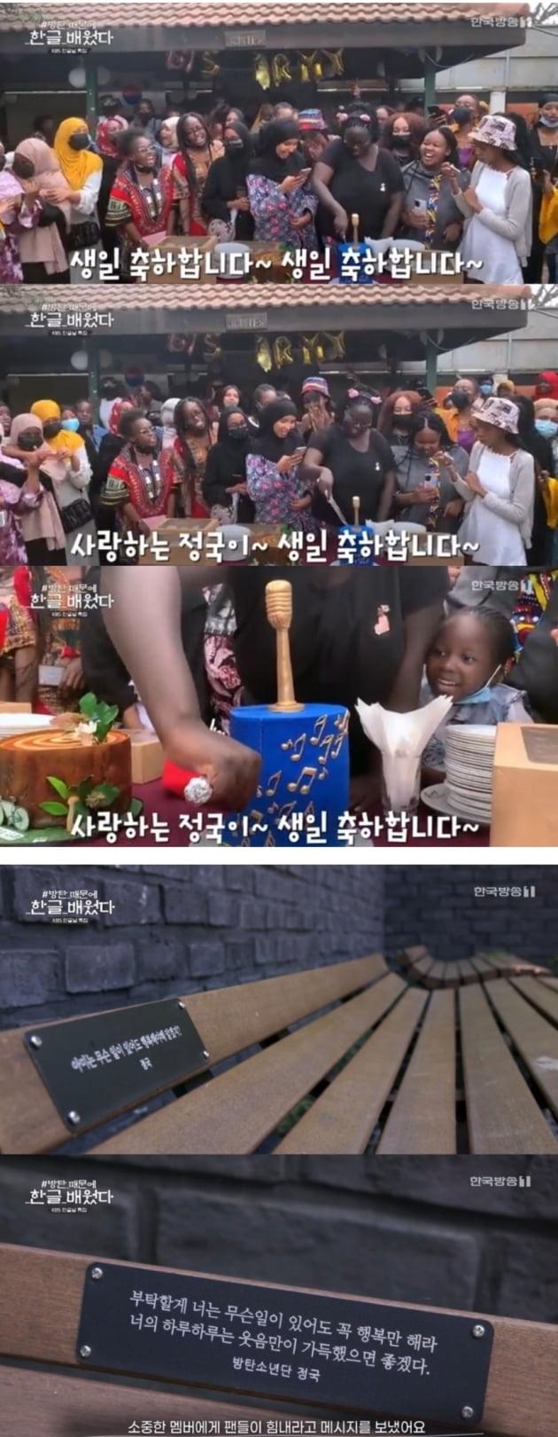 방탄소년단 정국 생일, 케냐에선 '생일 축하합니다!' 한국어 노래로 축하
