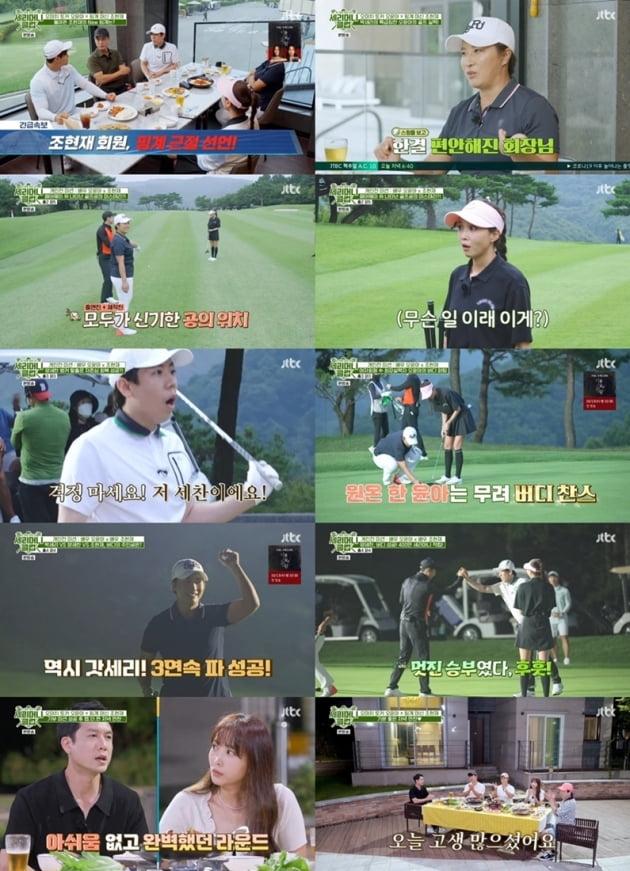 '세리머니 클럽'./ 사진제공=JTBC