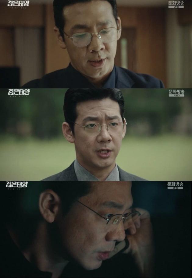 사진=MBC '검은 태양' 방송 화면 캡쳐