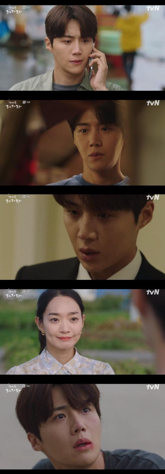 '갯마을 차차차' / 사진 = tvN 영상 캡처